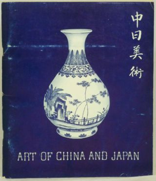 Art of China and Japan September 15 - November 28, 1977. Carolyn H. Wood, Stephen Addis, Tina, Intro