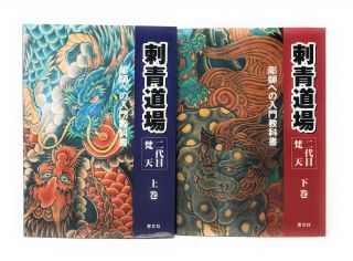 Irezumi Dojo, Volume I and Volume II [Two Volume Set]. Bonten II.